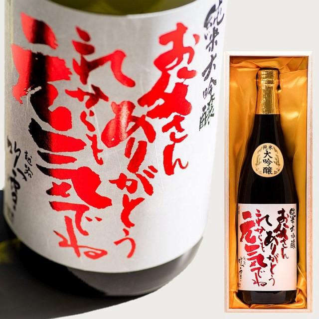 バレンタイン 日本酒 純米大吟醸 お父さん ありがとう 感謝ラベル 越路吹雪 720ml 桐箱入 甘口 送料無料 ギフト プレゼント 酒 お酒 贈り