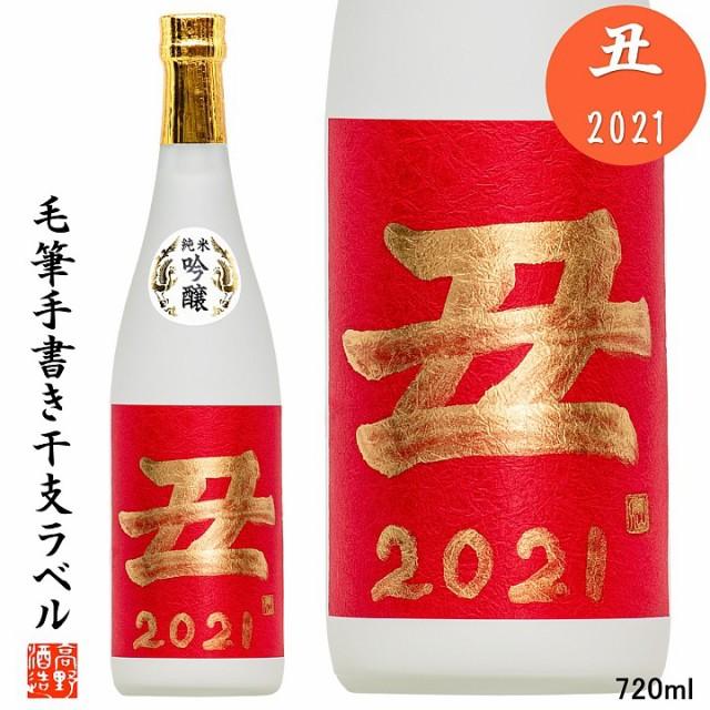 お年賀 日本酒 干支 丑 2021 手書きラベル 純米吟醸酒 720ml 桐箱入 辛口 送料無料 お酒 ギフト プレゼント のし可 干支ボトル 丑年 うし