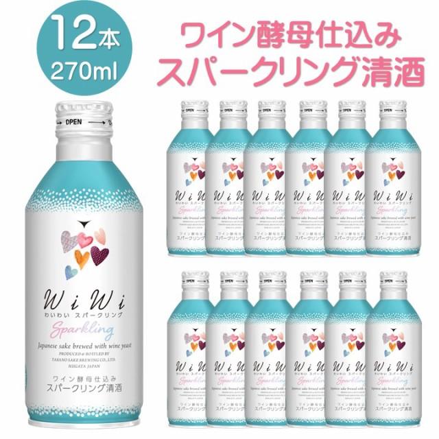 【送料無料】日本酒 スパークリング ワイン酵母仕込み わいわい wiwi 純米吟醸酒 270ml 1ケース 12本セット 甘口 お酒 まとめ買い 女子会