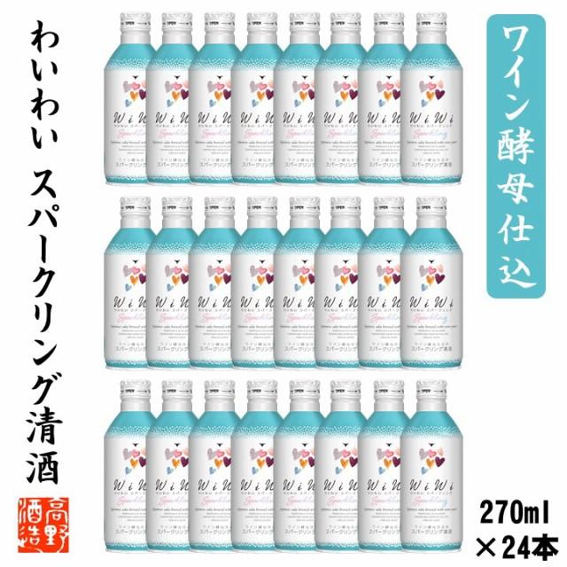 【送料無料】日本酒 スパークリング ワイン酵母仕込み わいわい wiwi 純米吟醸酒 270ml 1ケース 24本セット 甘口 お酒 女子会 アウトドア