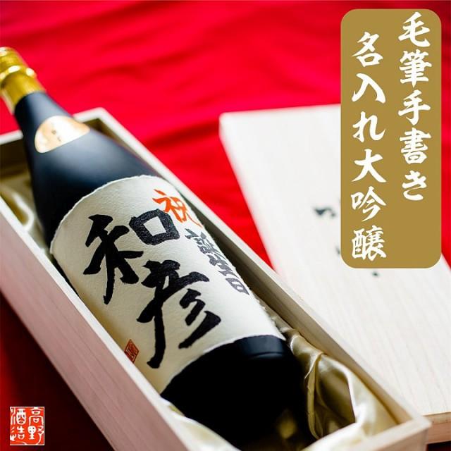 名入れ 日本酒 毛筆手書きラベル 大吟醸 1800ml 一升瓶 桐箱入 送料無料 辛口 酒 お酒 名入れ 名前入り ギフト プレゼント 誕生日 退職
