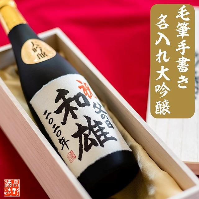 バレンタイン 名入れ 日本酒 毛筆手書きラベル 大吟醸 720ml 桐箱入 送料無料 辛口 酒 お酒 名入れ 名前入り ギフト プレゼント 誕生日