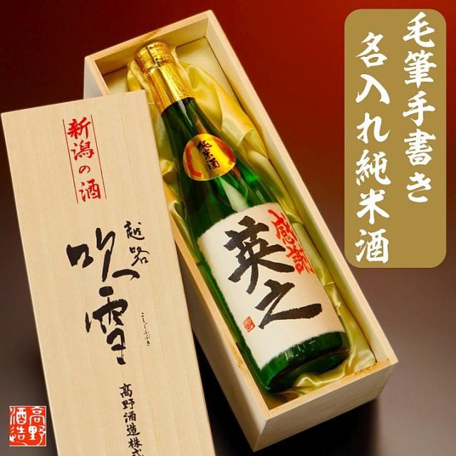 名入れ 日本酒 毛筆手書きラベル 純米酒 720ml 桐箱入 送料無料 辛口 酒 お酒 名入れ 名前入り 敬老の日 ギフト プレゼント 誕生日 退職