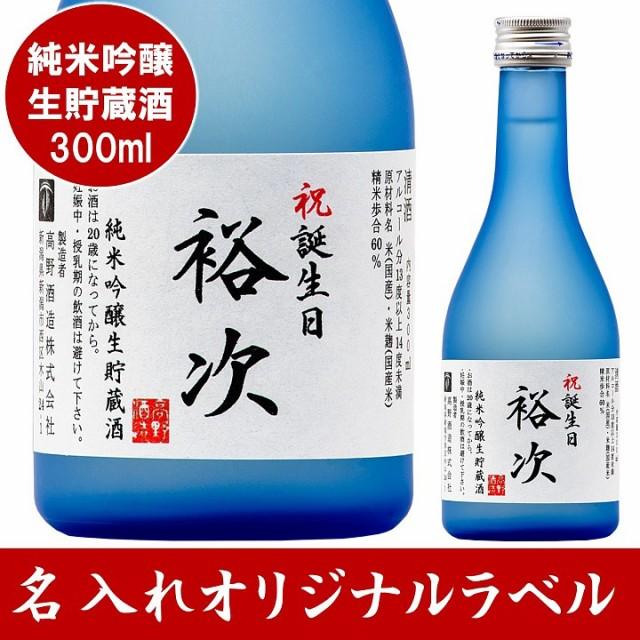 父の日 名入れ 日本酒 オリジナルラベル 純米吟醸生貯蔵酒 300ml 辛口 ミニボトル 酒 お酒 名入れ 名前入り 母の日 父の日 ギフト プレゼ