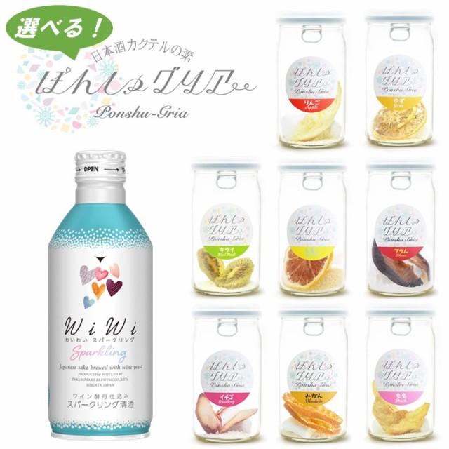 【選べる】ぽんしゅグリア 日本酒 スパークリング 270ml セット (ゆず・もも・りんご・いちご・キウイ・レモン・みかん・プラム) 送料無