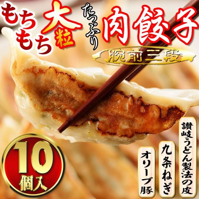大粒 包味 肉餃子 -腕前三段-10個(10個入り×1袋) 冷凍 もちもち 讃岐 お取り寄せ 激ウマ 得々セール ぎょうざ