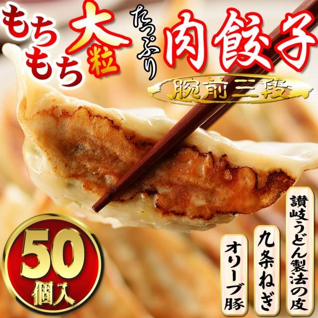 【大粒 包味 肉餃子 -腕前三段-50個(10個入り×5袋)】冷凍 もちもち 讃岐 お取り寄せ 激ウマ 得々セール