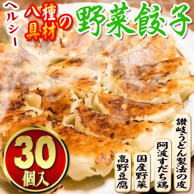 【八種具材の野菜餃子-30個(10個入×3袋)】冷凍 もちもち 讃岐 お取り寄せ 激ウマ 得々セール