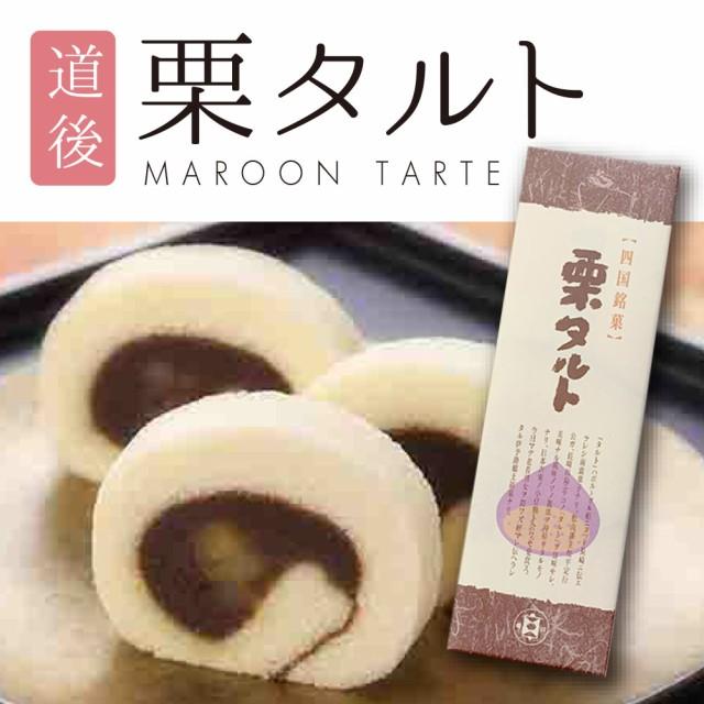 四国 銘菓 お土産 おみやげ 栗タルト 特産品 ギフト 贈答品 お菓子