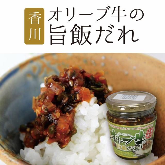 香川県の特産品!!ごはんに合う「オリーブ牛の旨飯だれ」