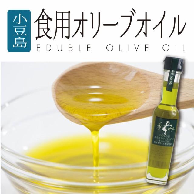 香川県小豆島の名産品 オリーブオイル 食用油 83g