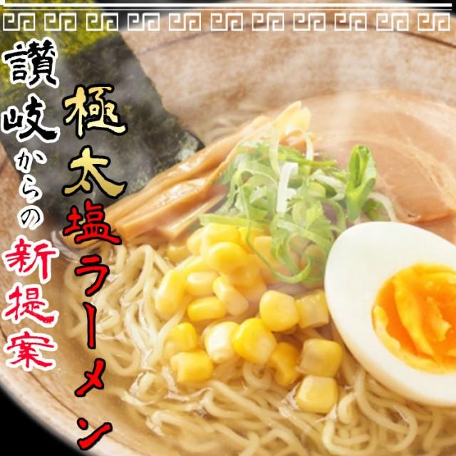 ☆【送料無料】純生 田舎 塩ラーメン 5人前 スープ付 1000円ぽっきり ポッキリ