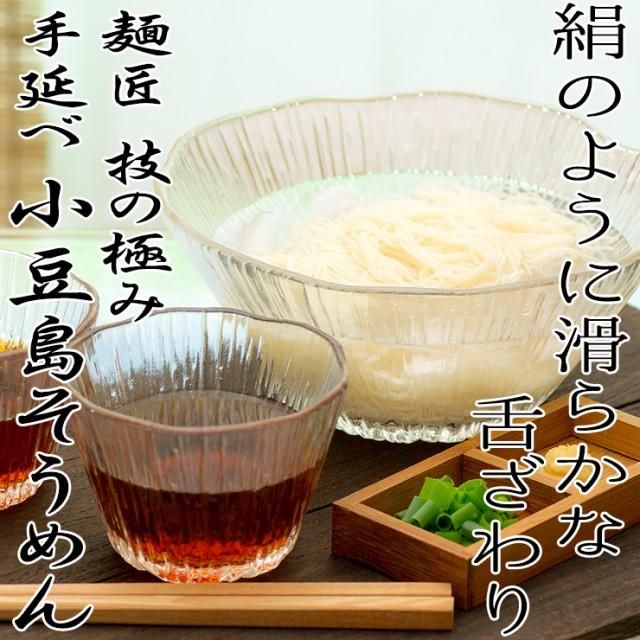 【送料無料】手延べ小豆島そうめんつゆなしセット(7.5人前)