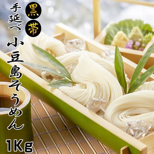 香川県産 手延べ小豆島そうめん1kgセット乾麺 送料無料