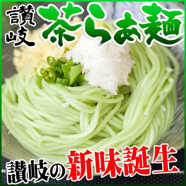 送料無料 茶らあ麺 4人前つゆ付きセット 緑茶 中華麺 生麺