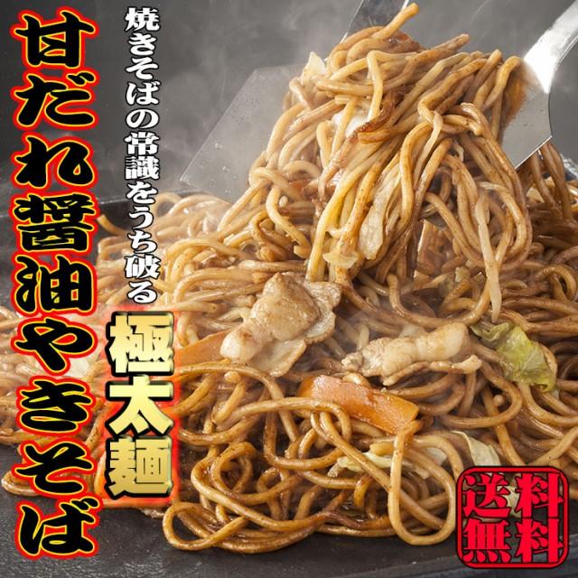 送料無料 極太 純生麺 甘だれ醤油 やきそば 5人前セット 1000円 ぽっきり ポッキリ 生中華そば