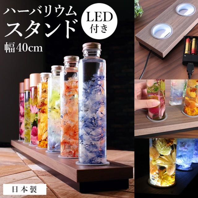 【ハーバリウム スタンド 40cm LED照明付き 化粧板PB材 】 LEDインテリア 幅40cmX奥行9cm ボトル型4.5cm対応