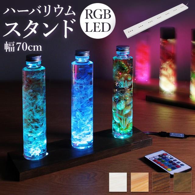 【ハーバリウムスタンドRGB 70cm LED照明付き 天然木 】 置き型  LEDインテリア 幅70cmX奥行9cm フリーボトル