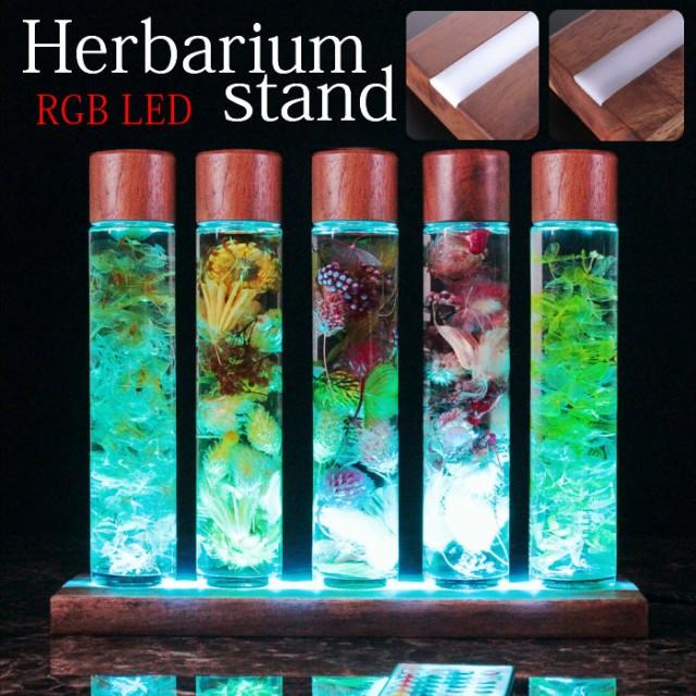 【ハーバリウムスタンドRGB 30cm LED照明付き アカシア 天然木 】 置き型  LEDインテリア 幅30cmX奥行9cm フリーボトル