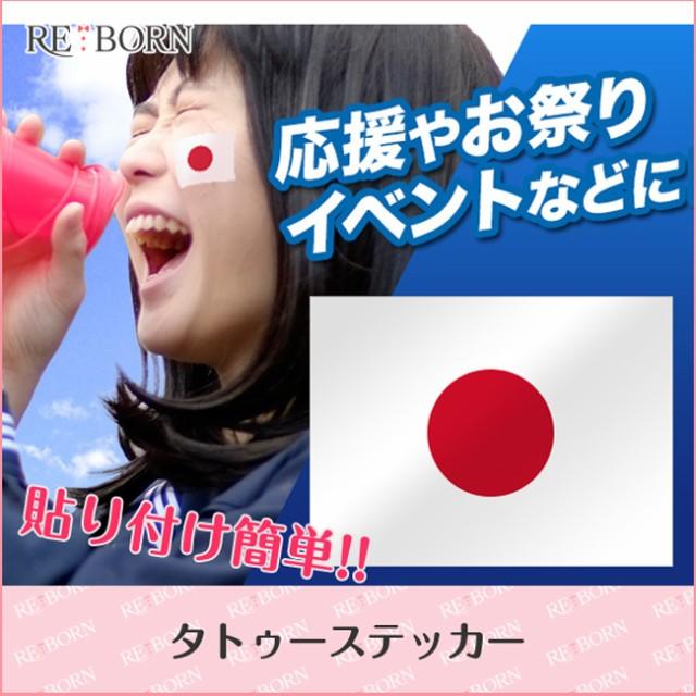 応援グッズ 日本代表 フェイス...