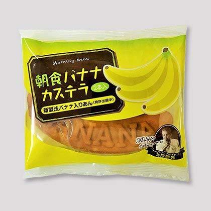 【送料無料】リマ 朝食バナナカステラ(2本入り)X12袋(3日以内に発送・週3納品)