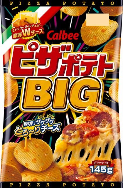【送料無料】カルビー ピザポテト BIG 145g × 12袋 (1箱)(3日以内に発送・週3納品)
