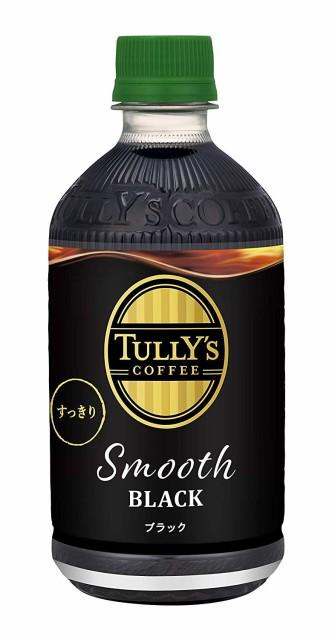 【送料無料】伊藤園 タリーズコーヒー Smooth BLACK (スムース ブラック) HOT COLD 500mlX24本[1ケース](3日以内に発送・週3納品)