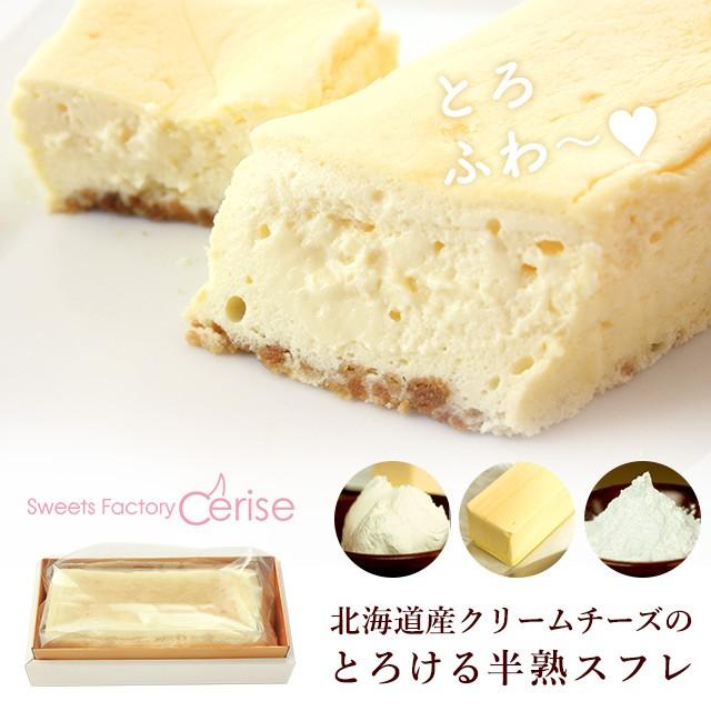 米粉を使った北海道産クリームチーズのとろける半熟スフレチーズケーキ 御歳暮 お歳暮 御年賀 お年賀 ギフト 内祝 結婚 御礼 誕生日