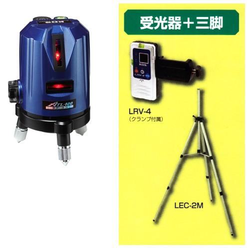KDSレーザー墨出し器ATL-100SA本体+三脚+受光器LRV-4