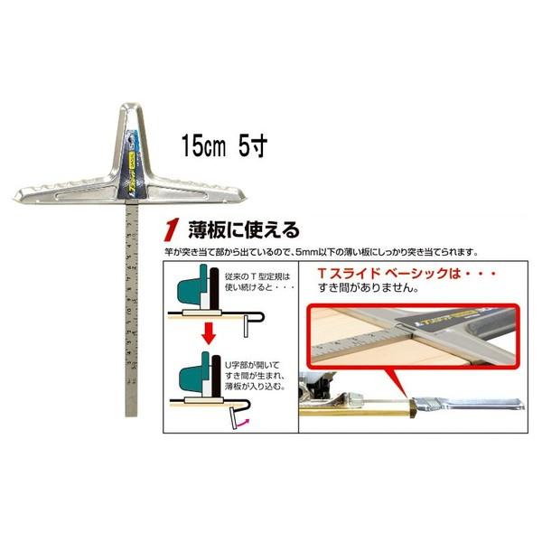 シンワ測定73591 丸のこガイド定規Tスライドベーシック 15cm併用目盛