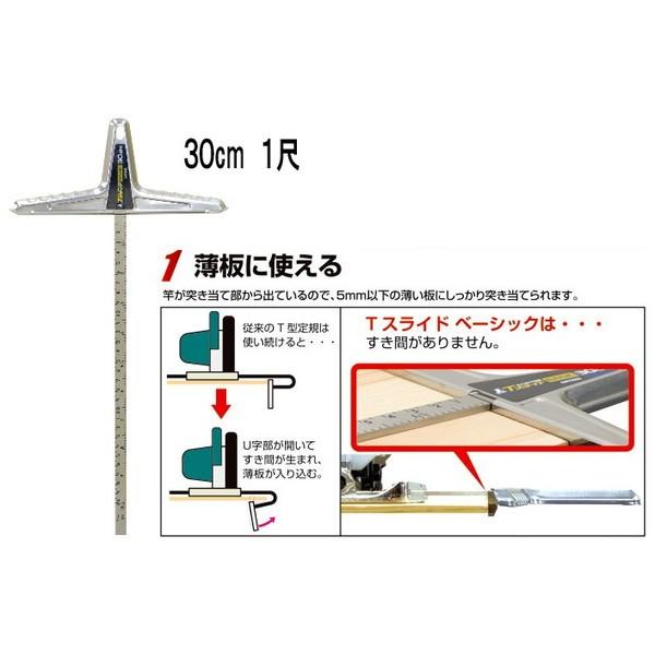 シンワ測定73592 丸のこガイド定規Tスライドベーシック 30cm併用目盛