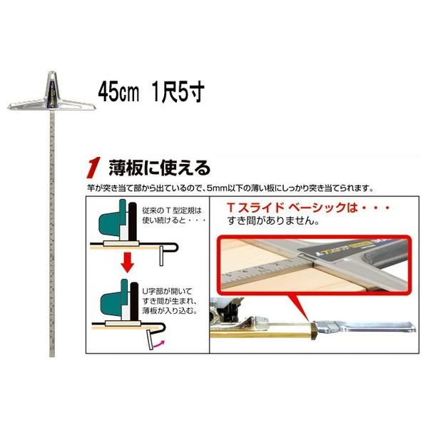 シンワ測定73593 丸のこガイド定規Tスライドベーシック 45cm併用目盛