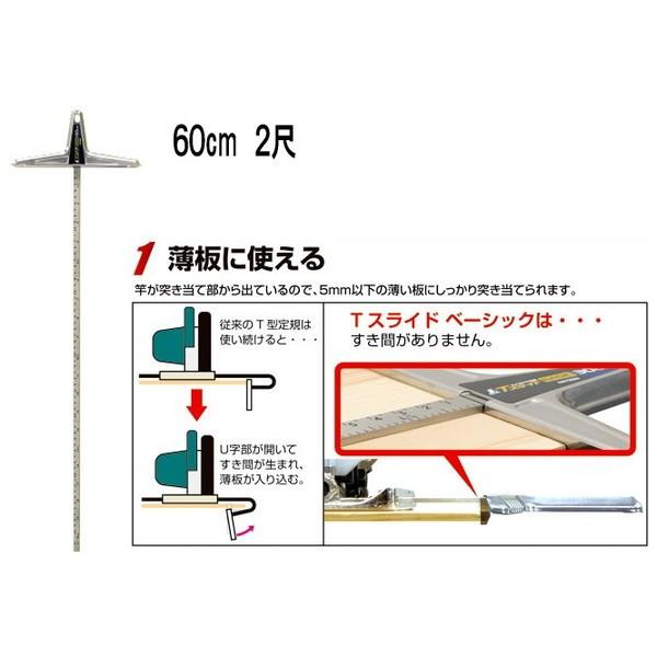 シンワ測定73594 丸のこガイド定規Tスライドベーシック 60cm併用目盛