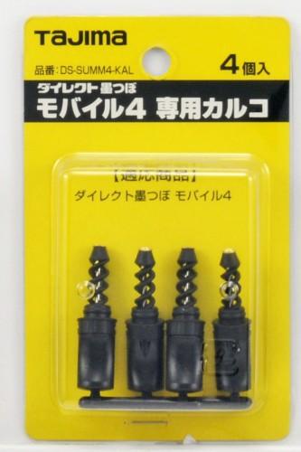 TJMデザイン タジマ TAJIMA ダイレクト墨つぼ モバイル4専用カルコ 4本入 DS-SUMM4-KAL