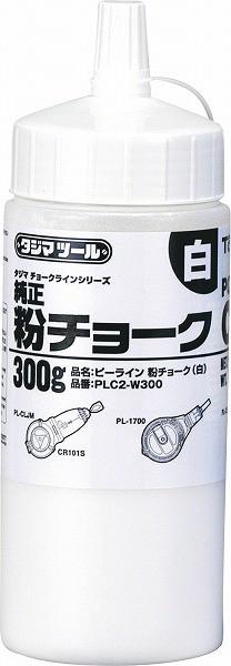 TJMデザイン タジマ TAJIMA ピーライン 粉チョーク 白 PLC2-W300