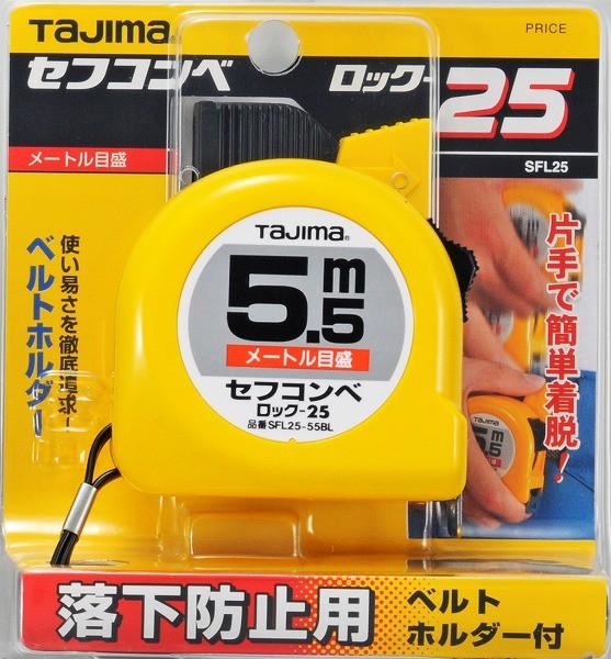 TJMデザイン タジマ TAJIMA セフコンベ ロック25-5.5m SFL25-55BL