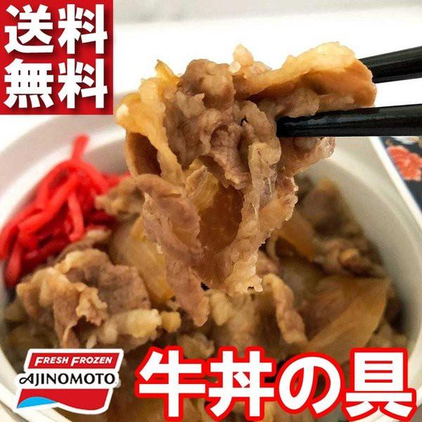 牛丼の具 大盛180g 10パックで具材1.8kg 味の素 牛丼の具 牛丼大盛 食べたい時に湯煎で 送料無料