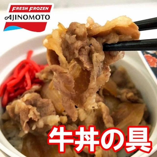 牛丼の具 大盛180g 5パックで具材900g 味の素 牛丼の具 牛丼大盛 食べたい時に湯煎で
