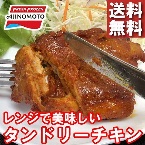 スパイシーなタンドリーチキン 1.4kg(約120gが12個入り)ジューシーな若鶏のもも肉を使用しました レンジでチン ok 長期冷凍保存可能食