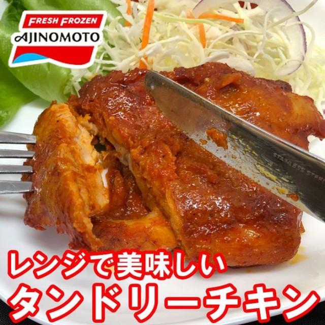 スパイシーなタンドリーチキン 720g(約120gが6個入り)ジューシーな若鶏のもも肉を使用しました 長期冷凍保存可能食品です レンジでチン