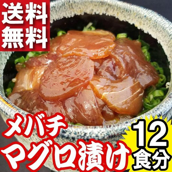 メバチマグロ マグロ漬け 12食分 冷凍真空パック 食べたい時に流水解凍3分するだけ、簡単便利 送料無料 お刺身 海鮮丼