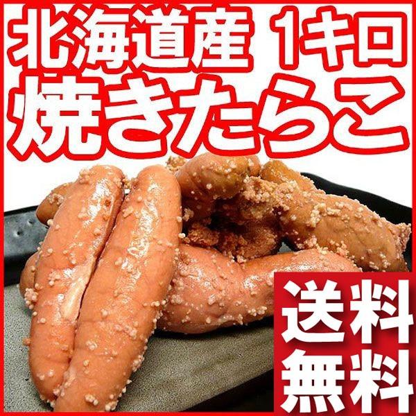 送料無料 訳あり 激安 タラコ 焼き たらこ 1kg たら子 北海道産 日本屈指のたらこ産地北海道虎杖浜産 業務用1kg
