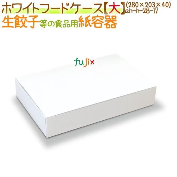 ホワイトフードケース【大】 150個/ケース【使い捨て 紙容器】