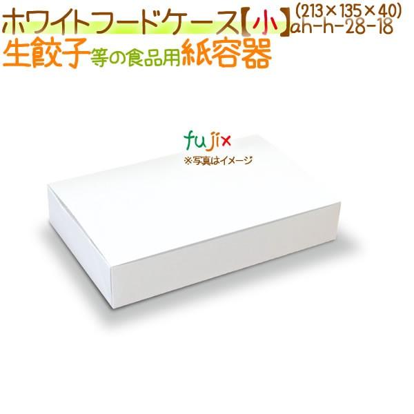ホワイトフードケース【小】 150個/ケース【使い捨て 紙容器】