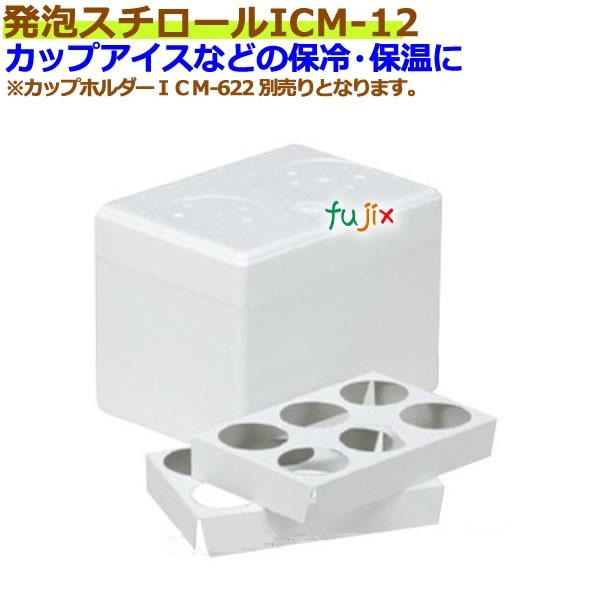 カップアイス用発泡スチロール 箱 icm-12