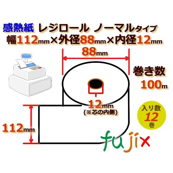 レジロール 感熱紙(ノーマル)幅112mm 外径88mm×内径12mm 12巻/ケース 2A0351