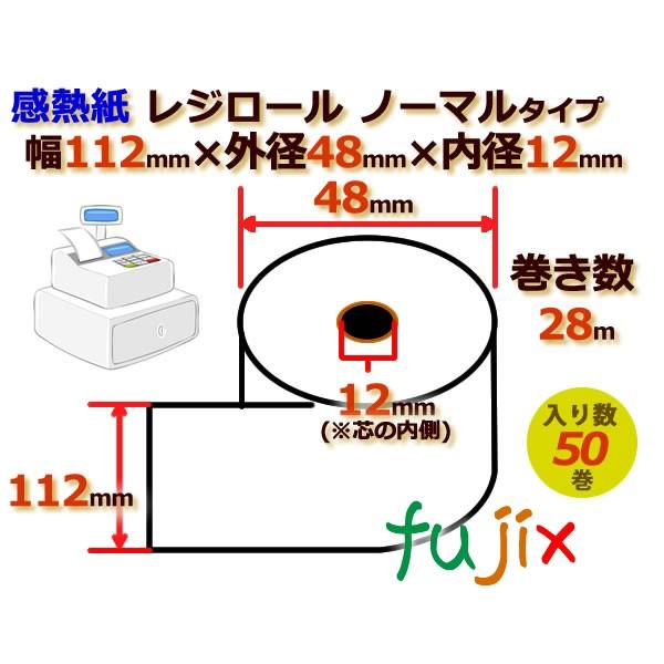 レジロール 感熱紙(ノーマル)幅112mm 外径48mm×内径12mm 50巻/ケース KT124812