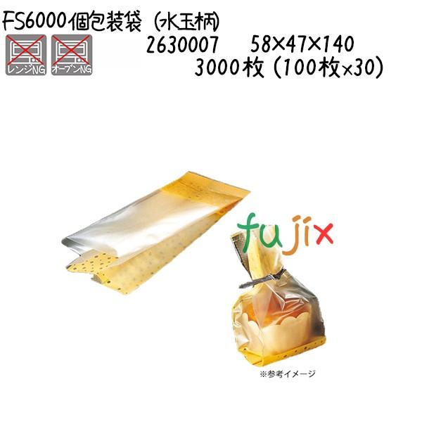 個包装袋(水玉柄) FS6000 3000枚 (100枚x30)/ケース