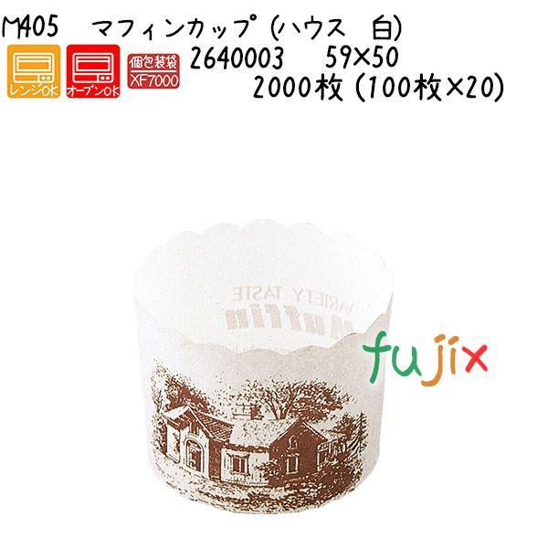 マフィンカップ(ハウス 白) M405 2000枚 (100枚×20)/ケース