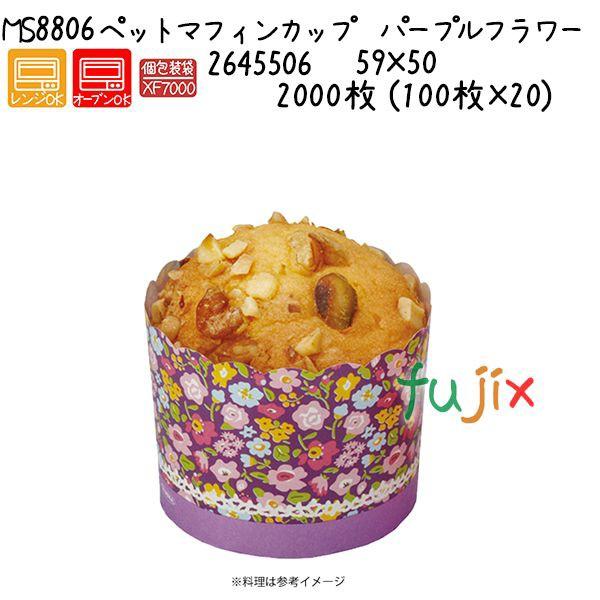ペットマフィンカップ パープルフラワー MS8806 2000枚 (100枚×20)/ケース